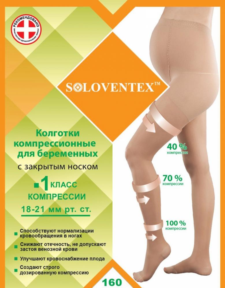 6519d94e66ddf Купити Колготи компресійні для вагітних, з закритим носком, 1 клас компресії,  160 DEN